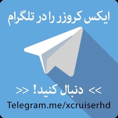 کانال رسمی تلگرام ایکس کروزر